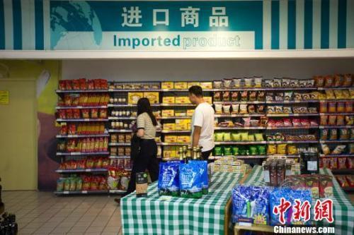 资料图:民众在超市进口商品货架前选购商品。 张云 摄