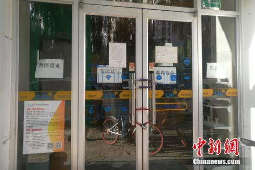 北京街邊的某鄰家便利店大門緊鎖,並張貼着暫停營業的公告。謝藝觀 攝