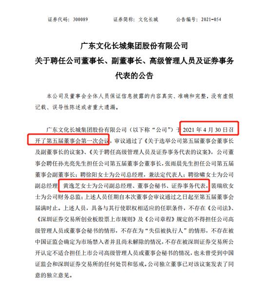 文化长城黄逸芝:A股1996年最年轻董秘 光速晋升背后有风光也有风险