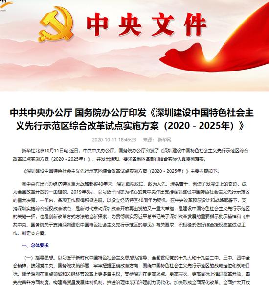超重磅:中央印发一份重要文件 深圳迎来大利好