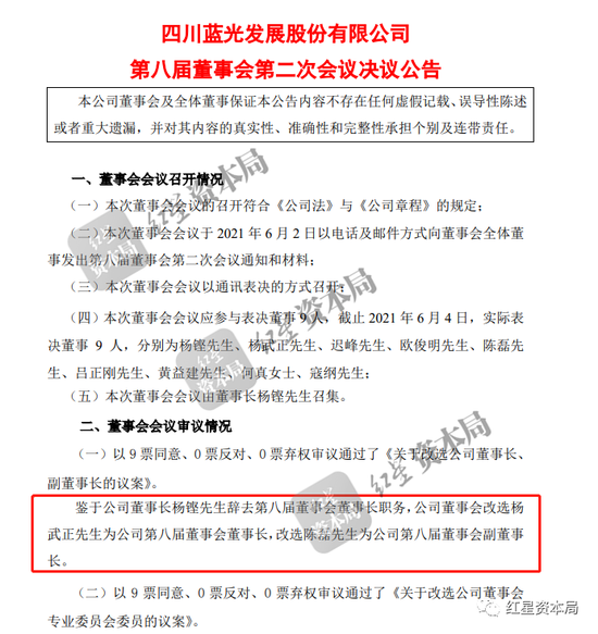 杨铿辞任蓝光发展董事长 95后二儿子接任