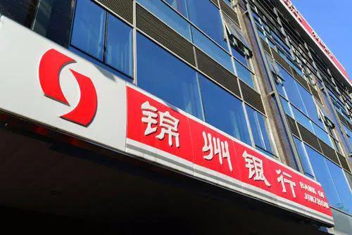 锦州银行去年亏损11亿:不良率高达7.7% 职工平均年薪27万