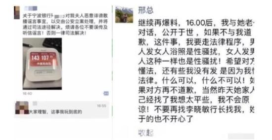 网传薛宇歆丈夫与邢姓行长的贴文(网络图片)