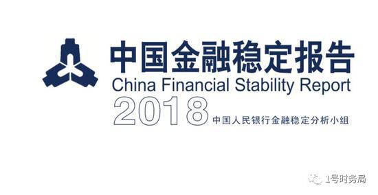 央行發佈的2018中國金融穩定報告