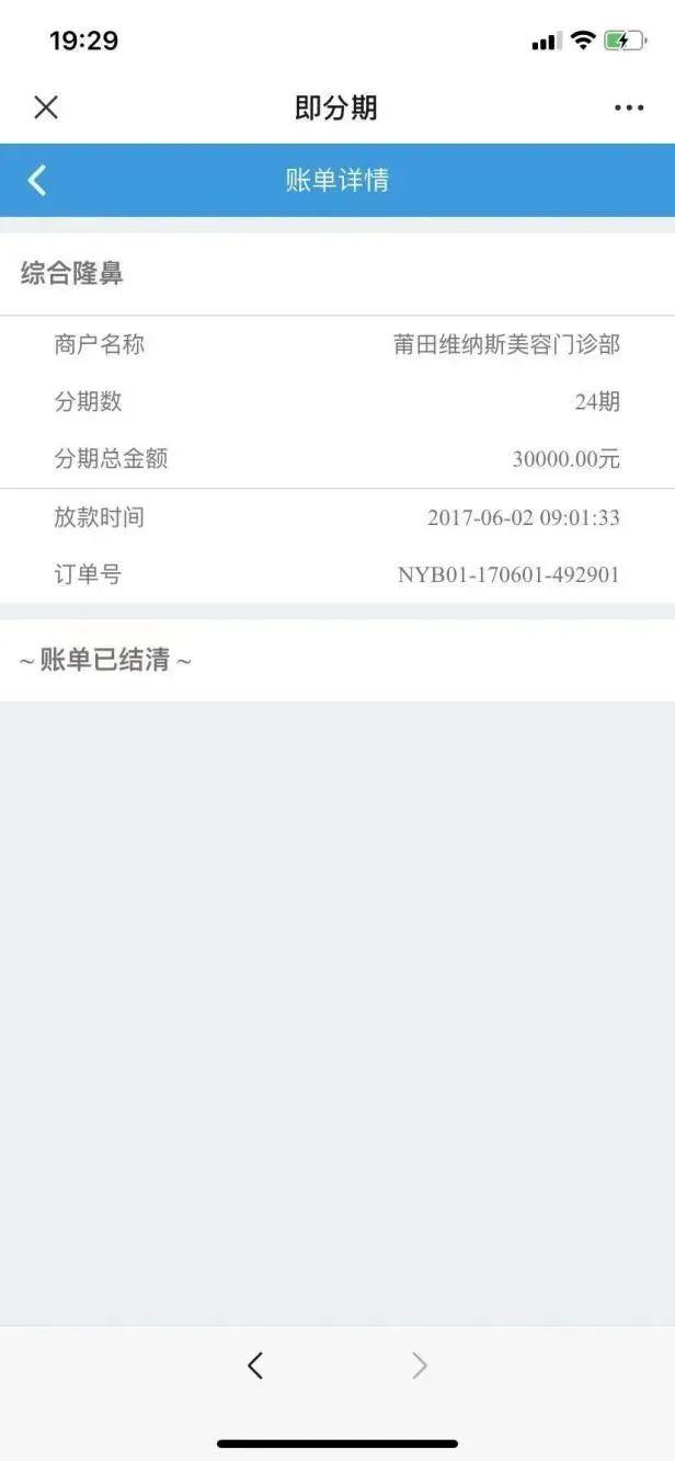 医美贷引发征信纠纷 南粤银行与即科金融谁之过?