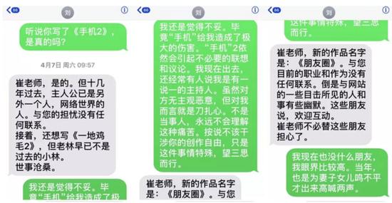 崔永元在微博中晒出与刘震云沟通的短信