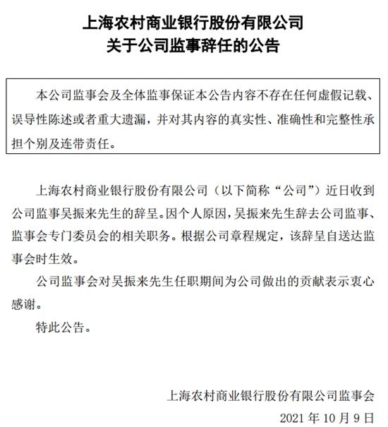 上海农商行监事吴振来因个人原因辞任