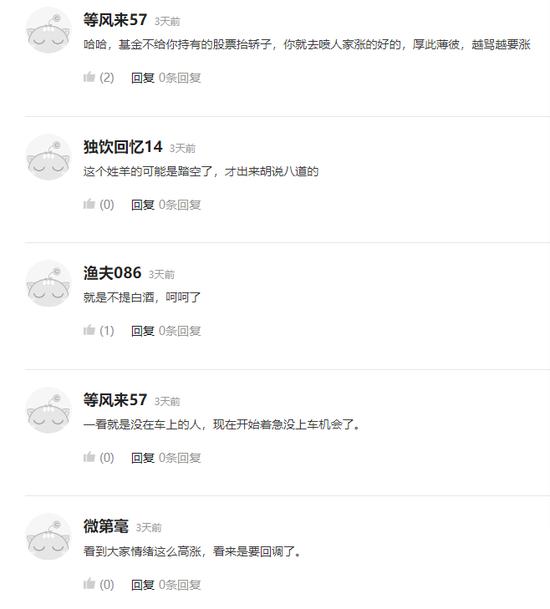 """神农投资陈宇开怼杨东""""千字檄文"""":此时退兵 讲不讲武德?"""