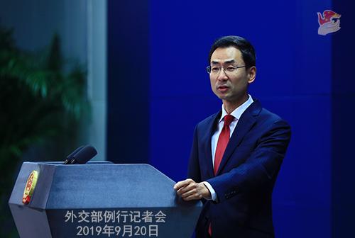 全文|9月20日外交部发言人耿爽主持例行记者会