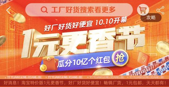 """""""1元更香节""""来袭:淘宝特价版有望催生国内新品牌 这些公司已卡位"""