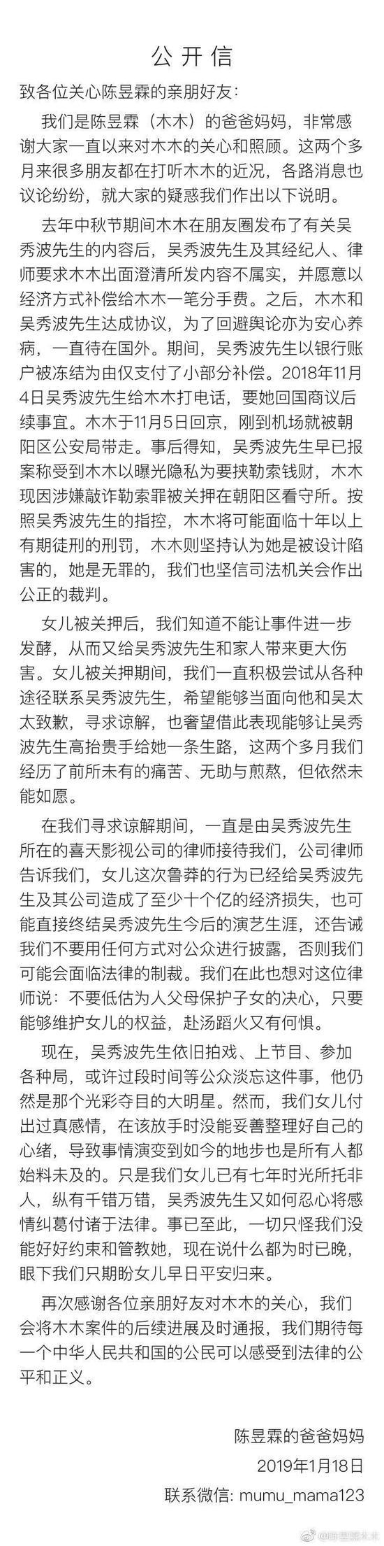 吴秀波报警抓前女友 多少股票头上要绿?