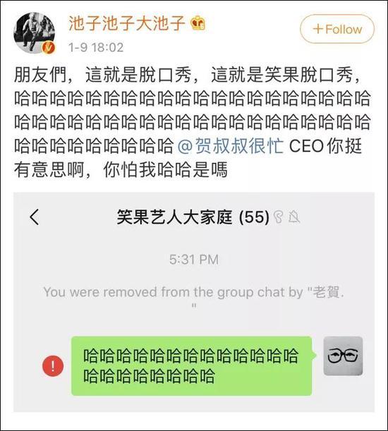 """被笑果文化CEO移出群聊 池子在微博""""开撕"""""""