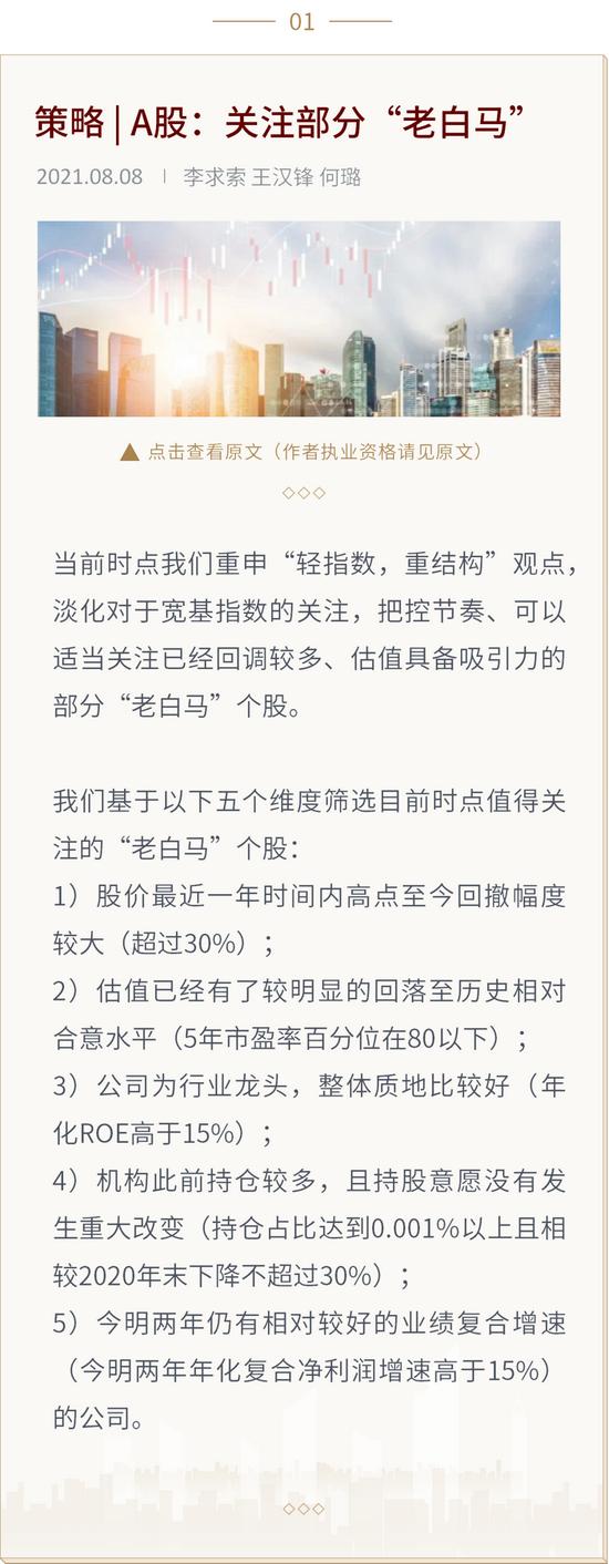 """中金研究一周精选:关注""""老白马"""",把握新能源车轻量化新赛道"""