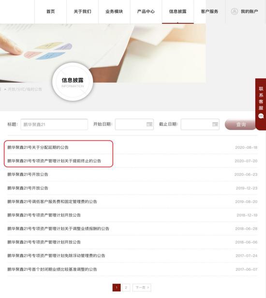 鹏华聚鑫系列资管计划逾期 代销方工商银行或提供兜底