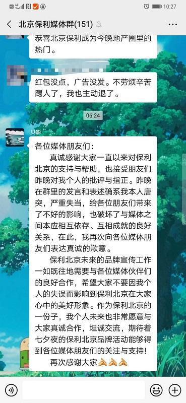 """""""不转发广告就移出群聊"""" 北京保利高管狂言背后的隐秘"""