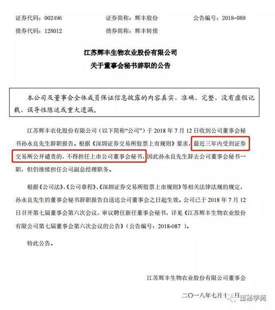 2018年第一例:辉丰股份董秘因环保信息披露不实下课