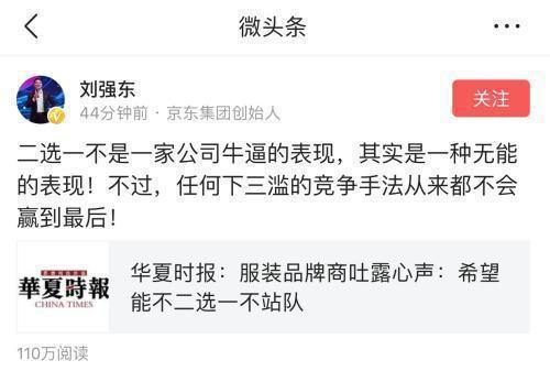"""劉強東此前對""""二選一""""的表態。"""