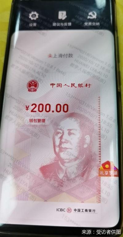 首领数字人民币红包 5万中签者的初体验