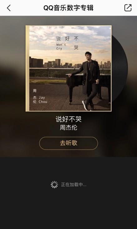 周杰伦推新歌《说好不哭》 QQ音乐哭了:服务器崩