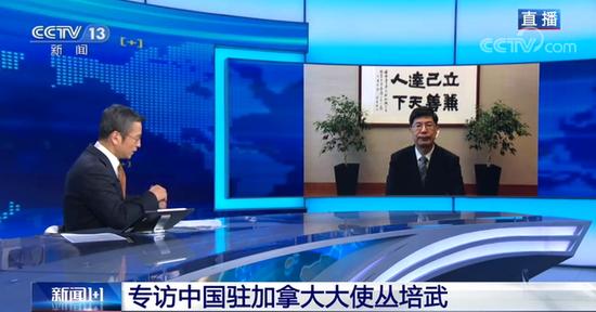 驻加大使:孟晚舟事件背景下 未来中加关系向何处去?