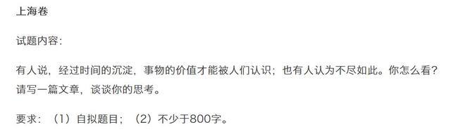 """如果基金经理来写上海高考作文 """"画风""""或许是这样"""