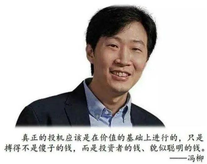 收藏|高毅资产传奇高手冯柳的投资思想!买什么、怎么买?