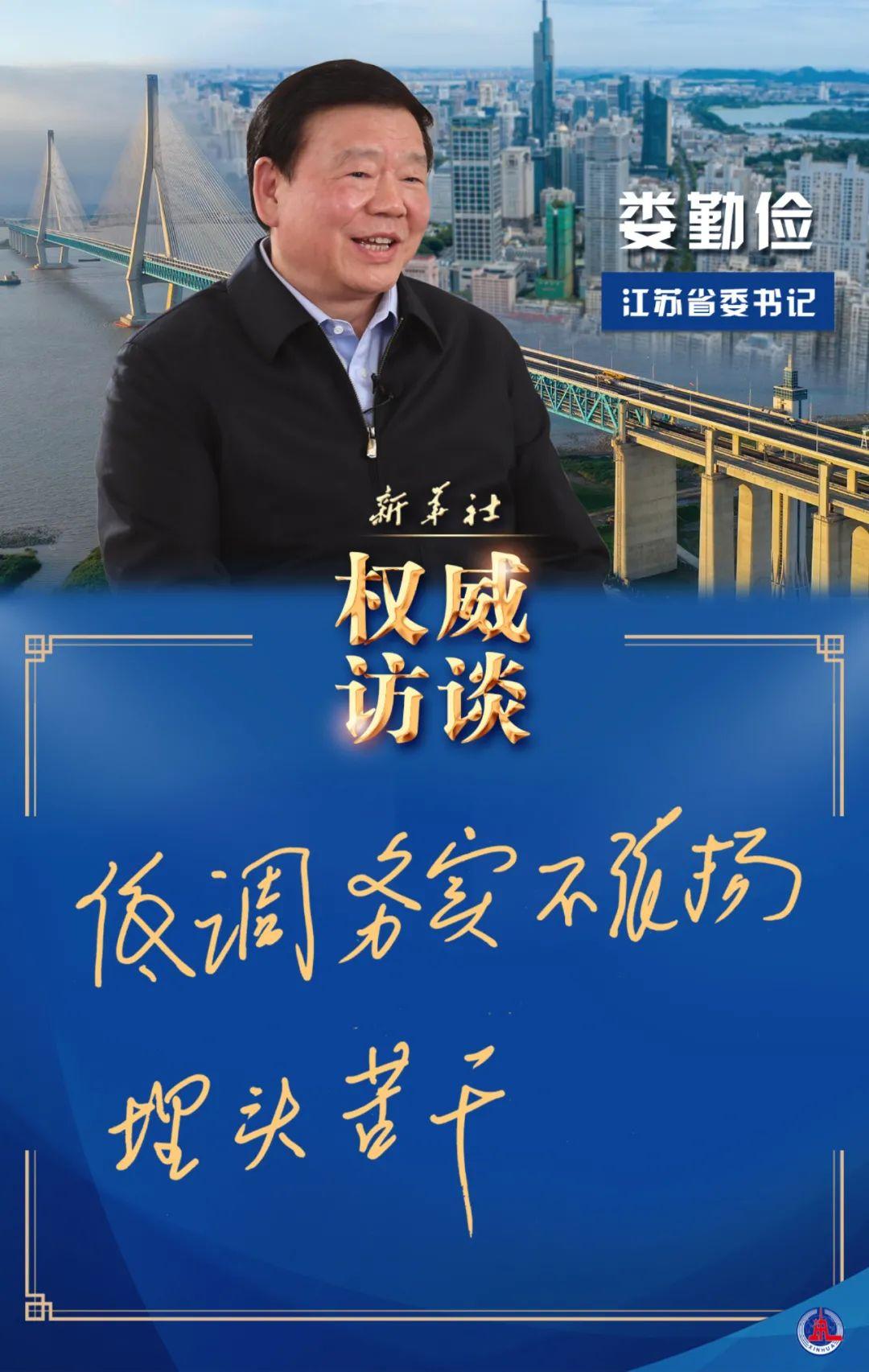 """权威访谈丨江苏省委书记娄勤俭谈""""苏大强""""补短板锻长板"""