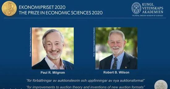 李光斗:2020年诺贝尔经济学奖,拍卖出来的新贵