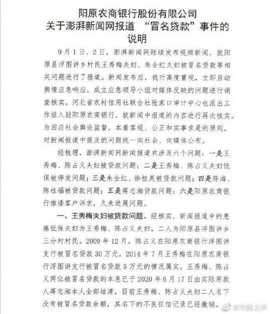 """河北患癌夫妇被冒名贷款 银行回应:涉事职员被逮捕、""""双开"""""""