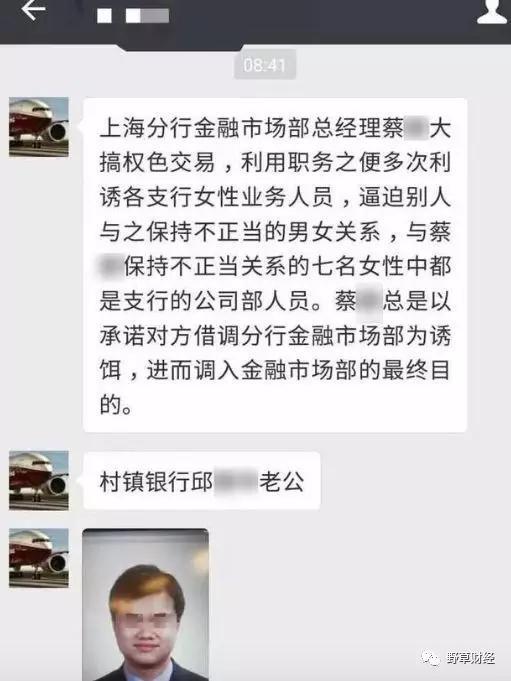 """这次浦发银行版""""甄�执�"""",据知情人透露,故事开始是在2017年8月份。"""