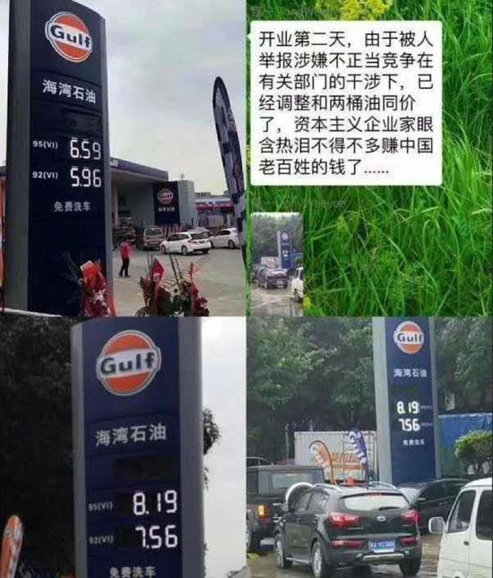 美国公司刚来中国卖低价油 就被发改委逼着涨回去?