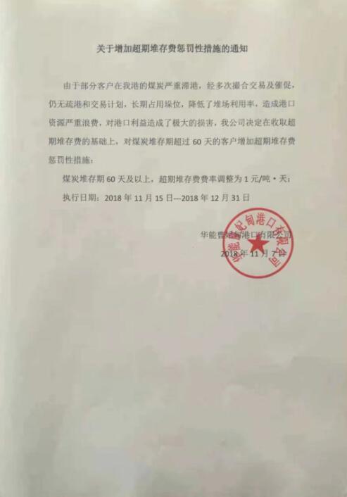 港口煤炭严重滞港 华能曹妃甸发文称将采取惩罚措施