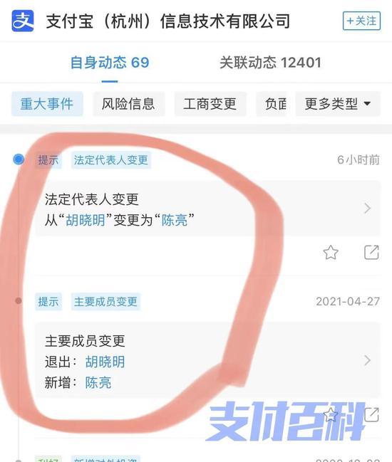 陈亮接任杭州支付宝董事长