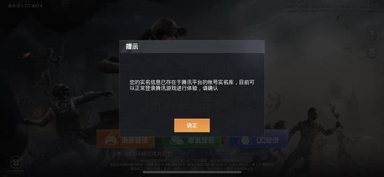 该用户首次登录提示