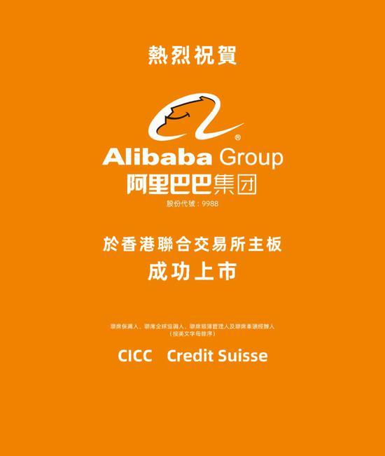 中金公司助力阿里巴巴在香港联交所主板成功上市