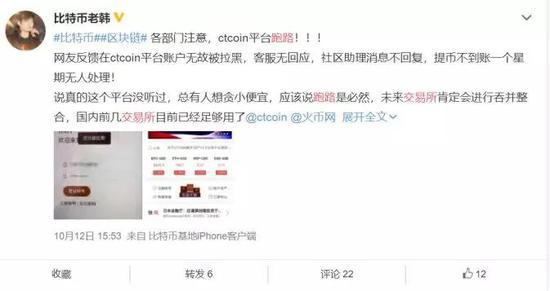 "(Ctcoin买卖所被曝""跑路"")"