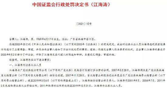 广发证券营业部老总任职期内炒股:金额近12亿 监管没一罚一