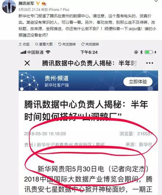 今日头条于5月31日凌晨在其微信公众号上进行了回复。