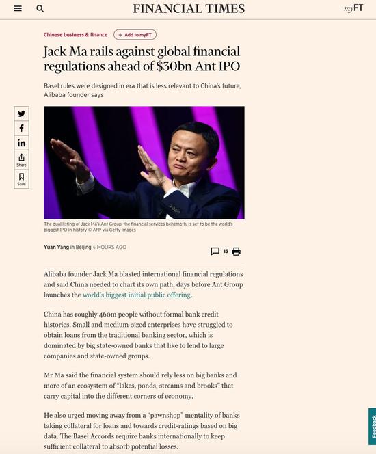 国际媒体关注马云外滩金融峰会演讲:呼吁建立普惠金融体系