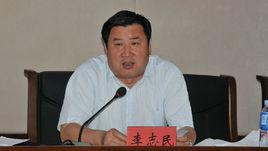 内蒙古自治区住房和城乡建设厅副厅长李志民被查