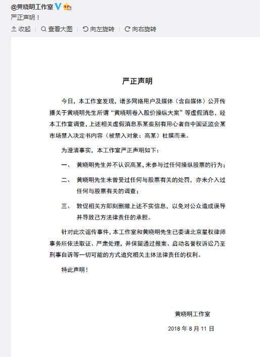 黄晓明卷入18亿股票操纵案 能否自证清白?