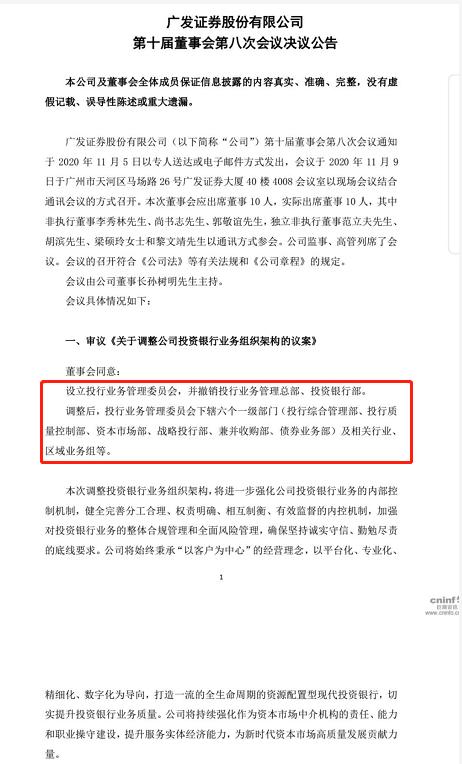"""广发证券投行组织架构变革 战略指挥部""""投行委""""最新成立"""