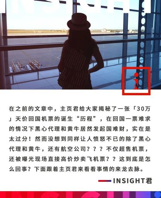 留学生苦等一整天 被东航通知要么取消机票要么加钱?