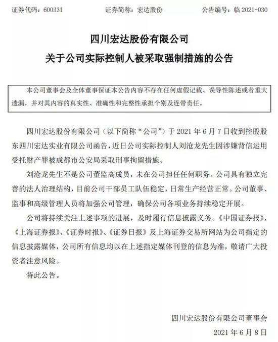 晚间公告热点追踪:宏达股份实控人因涉嫌背信运用受托财产罪被刑事拘留