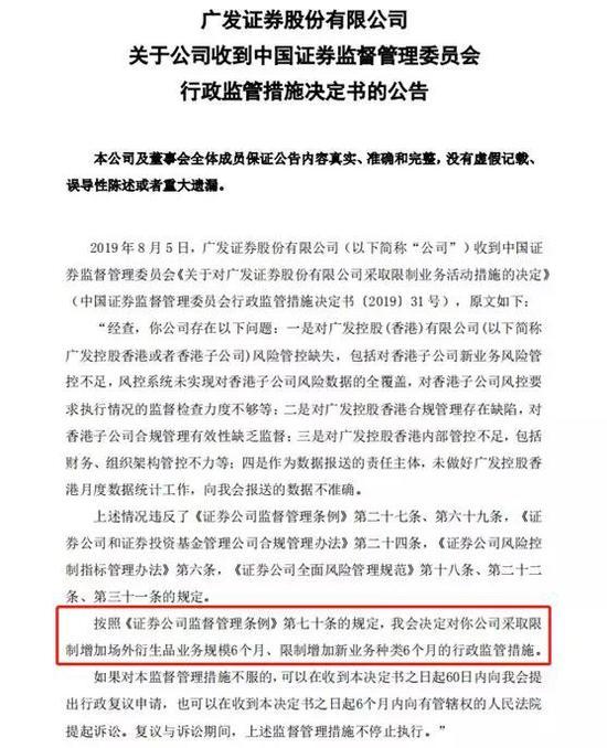 广发证券遭重罚:海外投资亏9亿 两大业务被限6个月