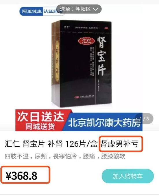 常山药业称中国1.4亿人阳痿:数据较恰当 男人钱好赚?