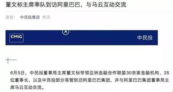 中民投是谁?中国民生投资股份有限公司!
