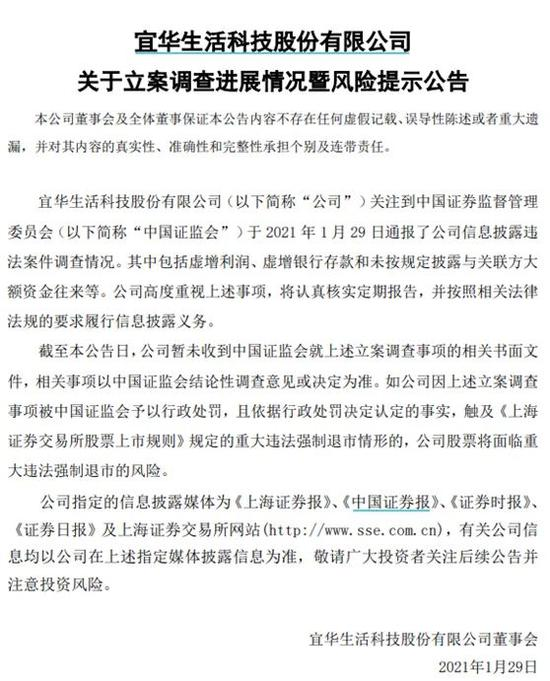 """新规首例:400亿造假的*ST宜生锁定""""1元""""退市 只剩6个交易日"""