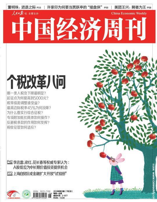 2018年第26期《中國經濟週刊》封面