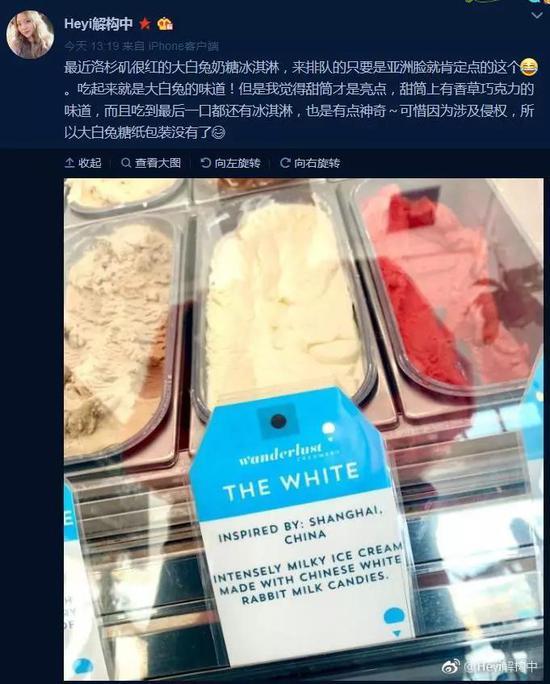大白兔冰淇淋侵权 热点 热图4
